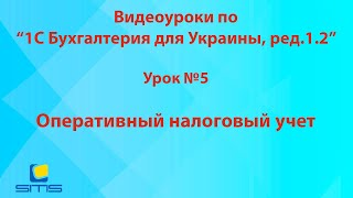 Обучение по программе 1С Бухгалтерия 8 для Украины. Урок 5