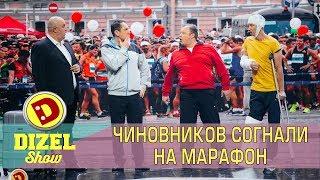 Чиновников согнали на марафон!