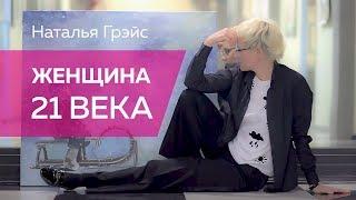 Наталья ГРЭЙС. Женщина 21 века. Короткометражный фильм