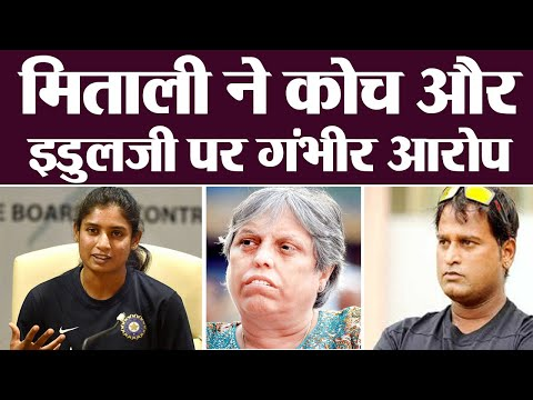Mithali Raj lashes out Coach Ramesh powar and Diana Edulji | वनइंडिया हिंदी