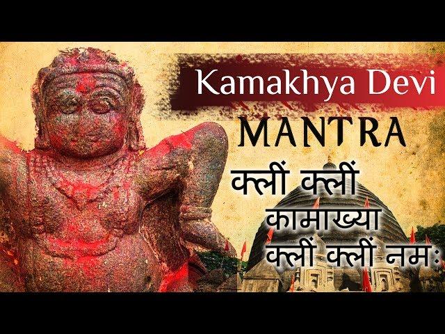 Kamakhya Mantra | kamakhya devi Beej mantra | Kamakhya Vashikaran Mantra Chanting