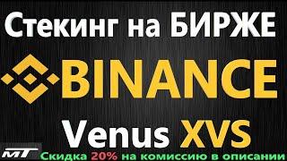 Binance Launchpool - ИНВЕСТИЦИИ в КРИПТОВАЛЮТУ Venus XVS, Стекинг на Бинанс