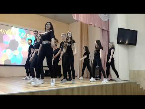 Танец Флешмоб 2019