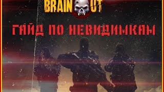 BrainOut. Гайд по невидимкам.
