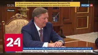 Путин освободил Сергея Иванова от должности руководителя администрации Кремля