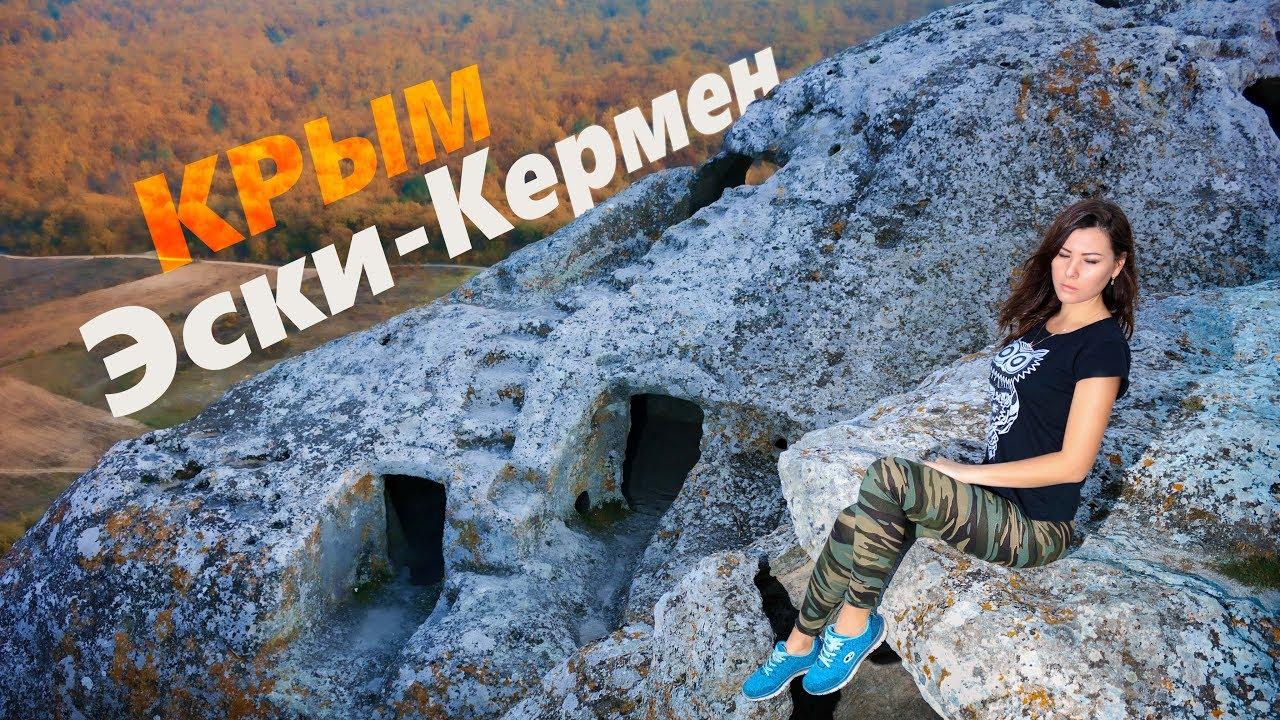 Эски-Кермен — один из наиболее известных пещерных городов