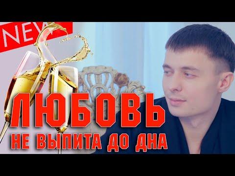 КЛИП /Александр Курган - Любовь не выпита до дна !!! / Хит шансона