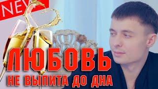 Александр Курган Любовь не выпита до дна 2016