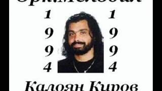 Орк Мелодия и Калоян Киров - Марина Марина 1994 thumbnail