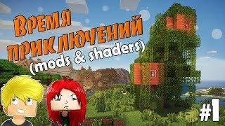 Загадочный minecraft (mods & shaders) #1 Время приключений