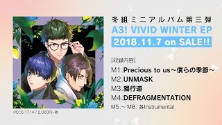 【A3!】A3! VIVID WINTER EP 試聴動画