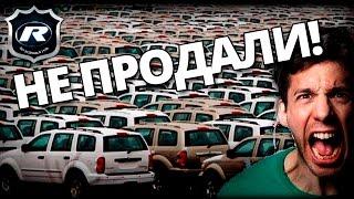 Что происходит с непроданными авто? Кладбище новых машин, брошенные новинки авто