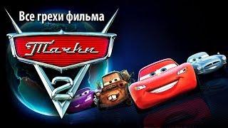 "Все грехи фильма ""Тачки 2"""