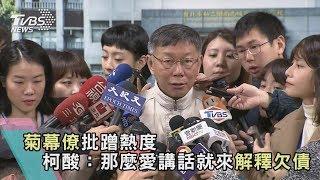 【TVBS新聞精華】菊幕僚批蹭熱度 柯酸:那麼愛講話就來解釋欠債
