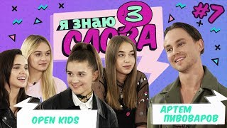 Open Kids vs Артем Пивоваров | Я знаю 3 слова #7