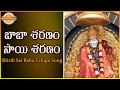 Baba Sharanam Sai Saranam Superhit Devotional Song Shirdi Saibaba Telugu Songs Devotional TV mp3