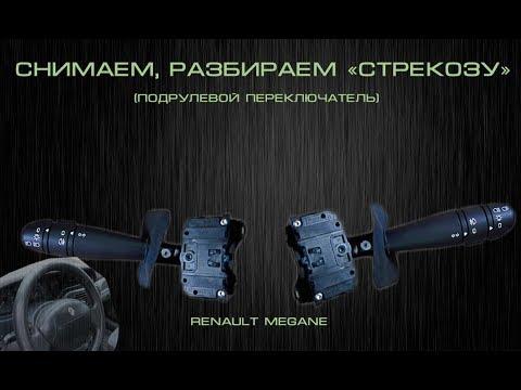 Снимаем, разбираем «СТРЕКОЗУ» (подрулевой переключатель) Renault Megane 1