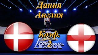 Дания Англия Лига Наций 8 09 2020 Прогноз и Ставки на Футбол