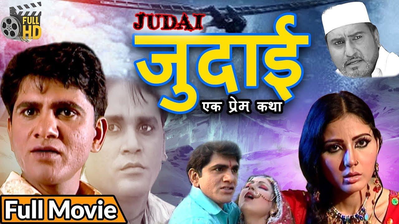 Judai ( जुदाई ) - UTAR KUMAR, Suman Nagi || New HARYANVI Film 2019 ||