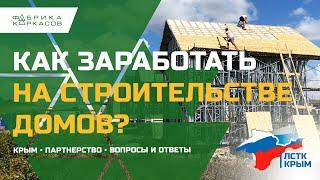 ЛСТК Крым Купить дом или построить самому Отзыв застройщика
