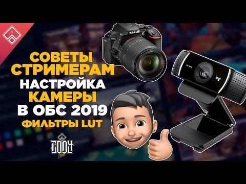Настройка камеры в ОБС | OBS 2019 ◈ Фильтры LUT / Цветокоррекция
