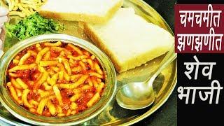 चटकदार  शेव भाजी | Shev Chivda Bhaji | Dhaba Style Sev Sabzi | MadhurasRecipe