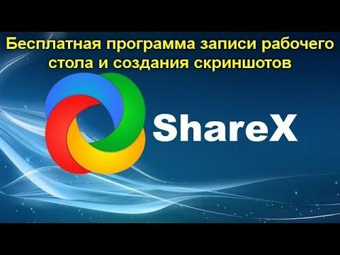 ShareX — бесплатная программа записи рабочего стола и создания скриншотов