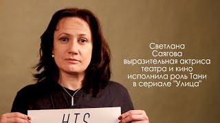 "Светлана Саягова, Татьяна из сериала ""Улица"" на ТНТ. HTStar"