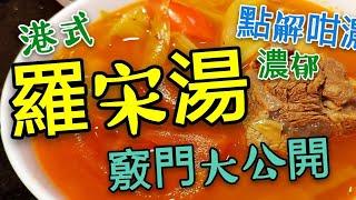 〈 職人吹水〉 羅宋湯 港式版本 當中竅門 Hong Kong Style Borscht Soup