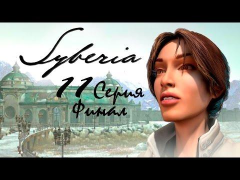 Syberia 11 серия Ганс Форальберг и продажа фабрики во Владилене
