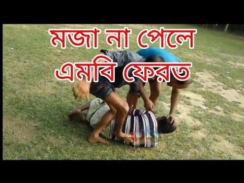 পাঁচশত টাকার কিল। Bangla Funny video