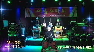 노고지리장구난타,월드컵송,새봄스타쇼,국민연예예술인협회