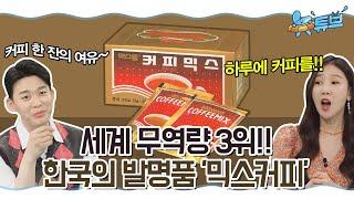라떼뉴스 맛집 - 한국 커피문화의 역사  /YTN2