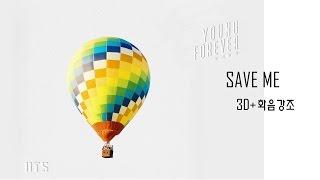 SAVE ME 3D+화음강조