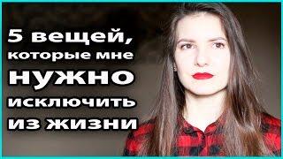 ⛔️ 5 ВЕЩЕЙ, которые МНЕ НУЖНО ИСКЛЮЧИТЬ из жизни | Плохие  привычки, комплексы, характер 💜 LilyBoiko