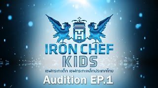 Iron Chef Kids - EP1 - Audition - 07/05/2016