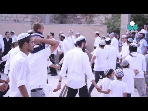 Евреи в восточном Иерусалиме — Праздник