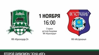 Krasnodar 2 vs Astrakhan full match