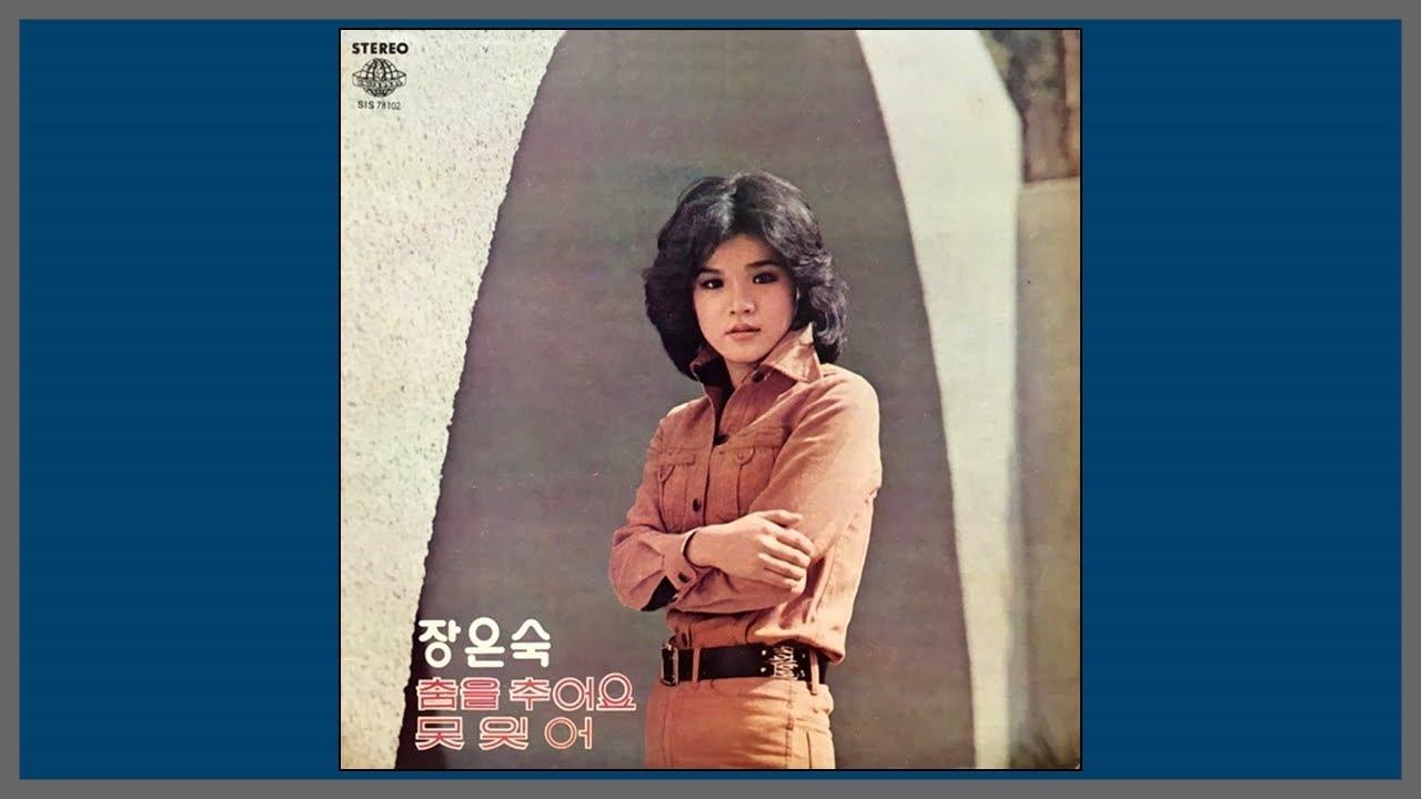 춤을 추어요 - 장은숙 / 1978 (가사)
