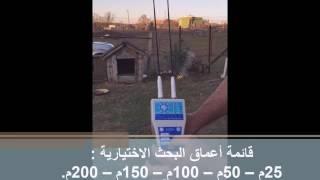 جهاز كشف المياه الجوفية Aqua 2017 احدث تقنية أمريكية للبحث عن المياه تحت الأرض Youtube