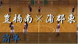 豊橋南高校×蒲郡東高校(前半) 東三河支部決勝リーグ 2017