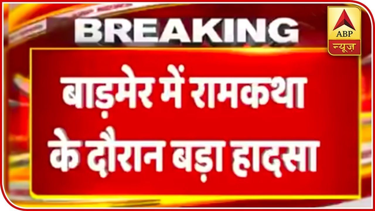 Rajasthan: 14 Dead After A 'Pandaal' Collapsed In Barmer