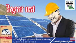 Wow វិស្វករ តេវ Engineer tev funny story by The Troll cambodia