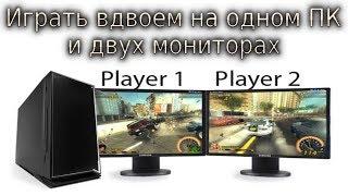 Играть вдвоем на одном ПК и двух мониторах, split screen with 2 monitors