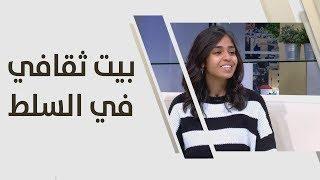 ناديا المصري  - بيت ثقافي في السلط