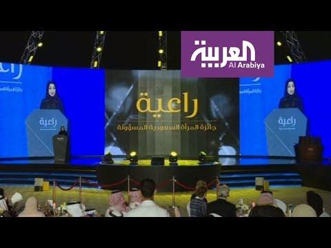 تتويج الفائزات بجائزة راعية للمرأة السعودية  - 23:21-2018 / 3 / 16