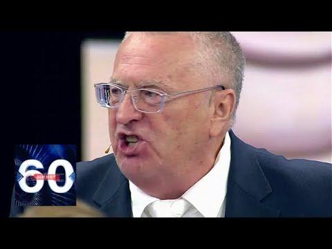 Жириновский: Мы всех ПОСТАВИМ на МЕСТО! Нас не разрушить! 60 минут от 21.08.18