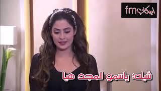 شيله ياسمو المجد هيا بطيء -2019