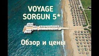 VOYAGE SORGUN 5 Обзор турагента Отели Турции 2021 Сиде Цены Раннее бронирование Горящие туры