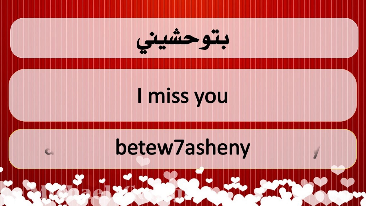 Arabic Lesson - Love sentences that a man can say to his woman -  Valentine's day